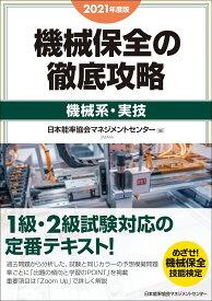 2021年度版 機械保全の徹底攻略[機械系・実技] [ 日本能率協会マネジメントセンター ]