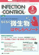 INFECTION CONTROL 17年2月号(26-2)