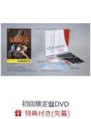 【先着特典】WE ARE THE CHAMPIONS FINAL LIVE IN JAPAN(初回限定盤DVD+豪華特典+三方背ケース+解説書付き)(復刻…