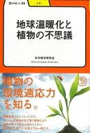 【バーゲン本】地球温暖化と植物の不思議ー学びやぶっく39