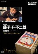 """プロフェッショナル 仕事の流儀 漫画家 藤子・F・不二雄の仕事 """"僕は、のび太そのものだった"""""""