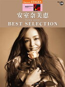 STAGEA アーチスト 7〜6級 Vol.29 安室奈美恵 BEST SELECTION