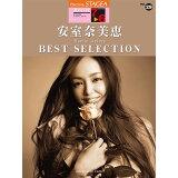 安室奈美恵BEST SELECTION (STAGEA アーチスト・シリーズ グレード7~6級)
