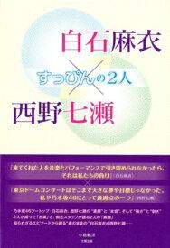 白石麻衣×西野七瀬〜すっぴんの2人〜 [ 小倉航洋 ]