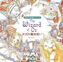 【バーゲン本】オズの魔法使いーわたしの塗り絵BOOK