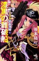 ミニスカ宇宙海賊(4)