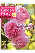 ガーデンダイアリー(vol.1(2014 Spri)