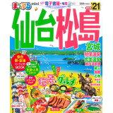 まっぷる仙台・松島 宮城 mini('21) (まっぷるマガジン)