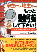 2013年改訂版 家主さん、地主さん、もっと勉強してください!