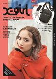 X-girl 2018-2019 WINTER SPECIAL BOOK ♯BL (e-MOOK)
