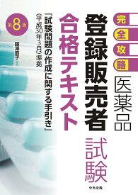【完全攻略】医薬品「登録販売者試験」合格テキスト 第8版 [ 藤澤 節子 ]