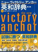 【バーゲン本】ニューヴィクトリーアンカー英和辞典 第3版 CD付