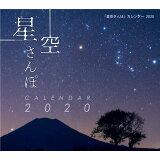 ミニ判カレンダー「星空さんぽ」カレンダー(2020年) ([カレンダー])