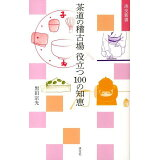 茶道の稽古場役立つ100の知恵 (淡交新書)