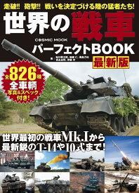 世界の戦車パーフェクトBOOK 最新版 (コスミックムック)