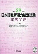 日本語教育能力検定試験試験問題(平成29年度)