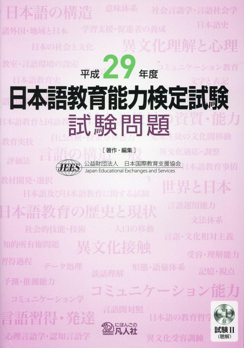 日本語教育能力検定試験試験問題(平成29年度) [ 日本国際教育支援協会 ]