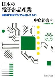 日本の電子部品産業 国際競争優位を生み出したもの [ 中島裕喜 ]
