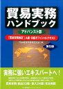貿易実務ハンドブック アドバンスト版 第5版 「貿易実務検定」A級・B級オフィシャルテキスト [ 日本貿易実務検定協会 ]