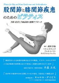 股関節と膝関節疾患のためのピラティス 予防・改善と手術前後の運動アプローチ [ ベス・A.カプレニク ]