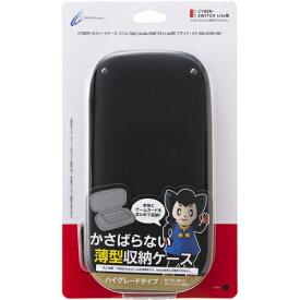 CYBER・セミハードケース スリム High Grade(SWITCH Lite用) ブラック