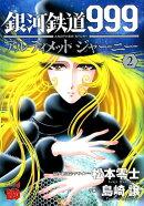 銀河鉄道999ANOTHER STORYアルティメットジャーニー(2)