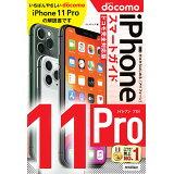 ゼロからはじめるiPhone11Proスマートガイド ドコモ完全対応版