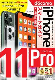 ゼロからはじめる iPhone 11 Pro スマートガイド ドコモ完全対応版 [ リンクアップ ]