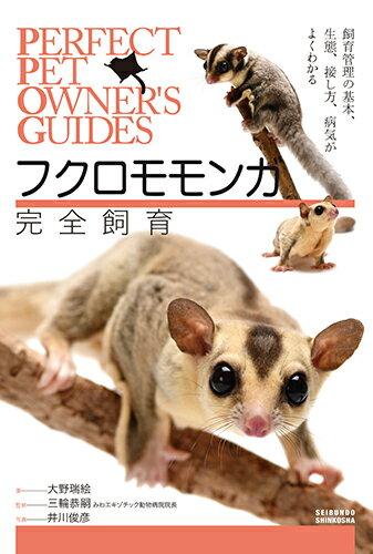 フクロモモンガ完全飼育 飼育管理の基本、生態、接し方、病気がよくわかる (PERFECT PET OWNER'S GUIDES) [ 大野 瑞絵 ]