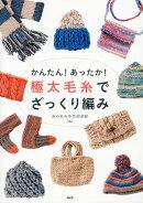 かんたん!あったか!極太毛糸でざっくり編み
