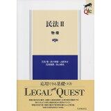 民法(2)第3版 物権 (LEGAL QUEST)