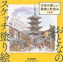 日本の美しい風景と町並み 古都編