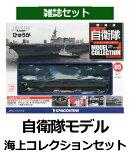 自衛隊モデル 海上コレクションセット