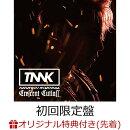 【楽天ブックス限定先着特典】Crescent Cutlass (初回限定盤 CD+DVD) (ミニクリアファイル付き)