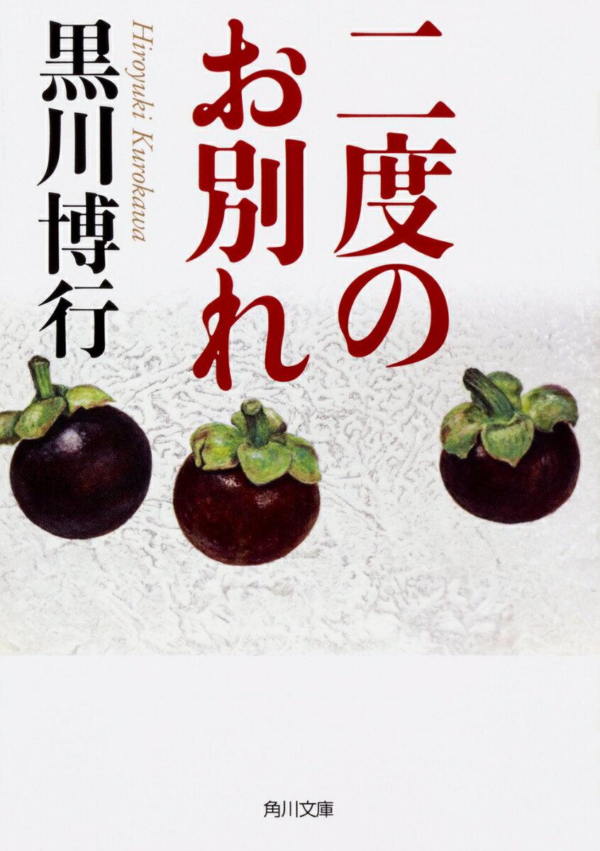 二度のお別れ (角川文庫) [ 黒川 博行 ]