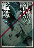 沈黙の艦隊(10)新装版