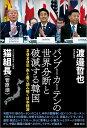 2020年 表と裏で読み解く日本経済 バンブーカーテンの世界分断と破滅する韓国 [ 渡邉哲也 ]