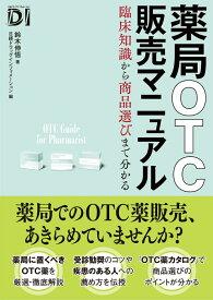 薬局OTC販売マニュアル 臨床知識から商品選びまで分かる [ 鈴木 伸悟 ]