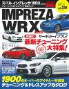 スバル・インプレッサ/WRX(No.15) (ハイパーレブ*ニューズムック 車種別チューニング&ドレスアッ)
