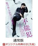 【楽天ブックス限定先着特典】劇場版「不能犯」DVD通常版(ブロマイド付き)