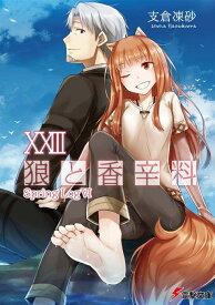 狼と香辛料XXIII Spring LogVI(23) (電撃文庫) [ 支倉 凍砂 ]