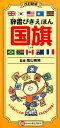 辞書びきえほん国旗改訂新版 [ 宇川育 ]