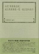 仙覚『萬葉集註釈』被注萬葉集歌一覧・被注語句索引