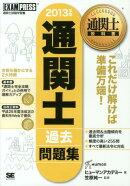 通関士過去問題集(2013年版)