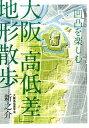 大阪「高低差」地形散歩 [ 新之介 ]