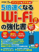 5倍速くなる Wi-Fiの強化書