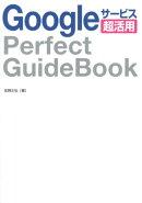 Googleサービス超活用Perfect GuideBook