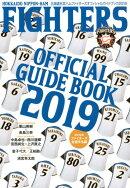 北海道日本ハムファイターズオフィシャルガイドブック(2019)