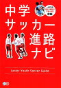 中学サッカー進路ナビ [ サカママ編集部 ]