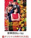 【楽天ブックス限定先着特典】映画『コンフィデンスマンJP』豪華版Blu-ray【Blu-ray】 [ 長澤まさみ ]